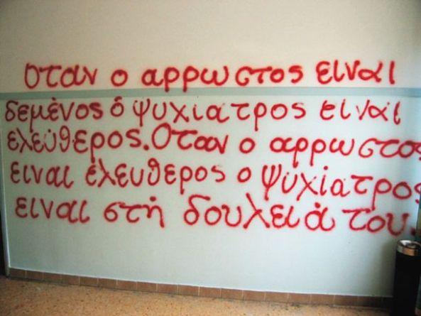psychiatric_clinic__chania__crete